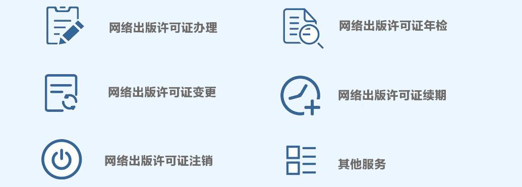 网络出版许可证经营的其他范围