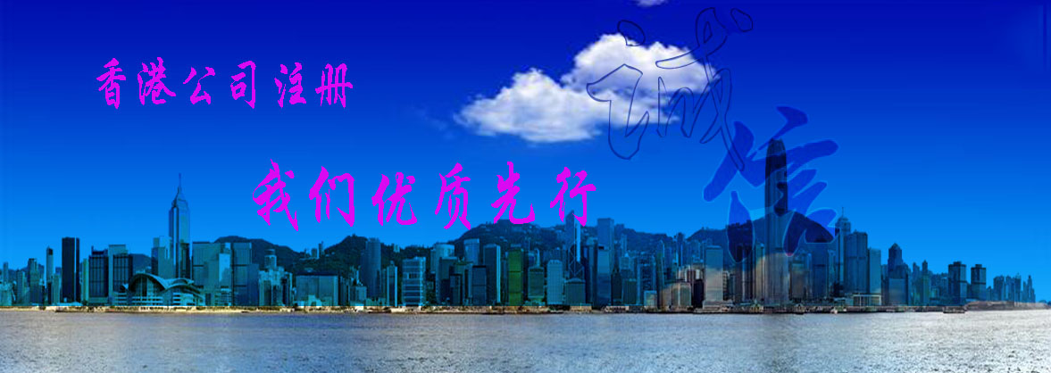 香港公司注册、注册香港公司