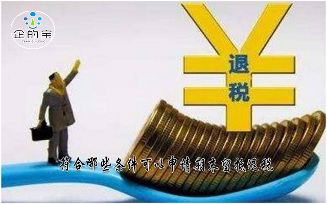 北京注册代理记账公司需要什么手续?
