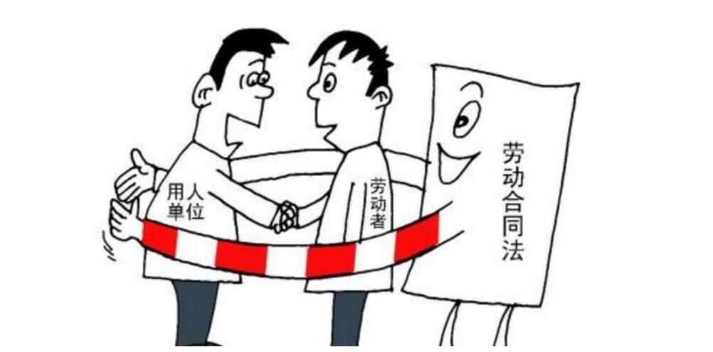 劳动合同、劳动合同法