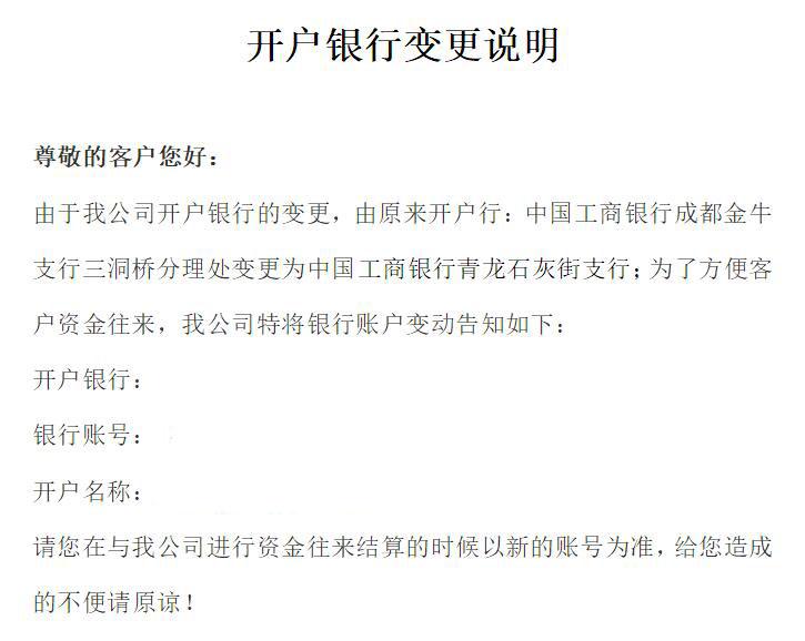 银行变更说明,北京银行变更