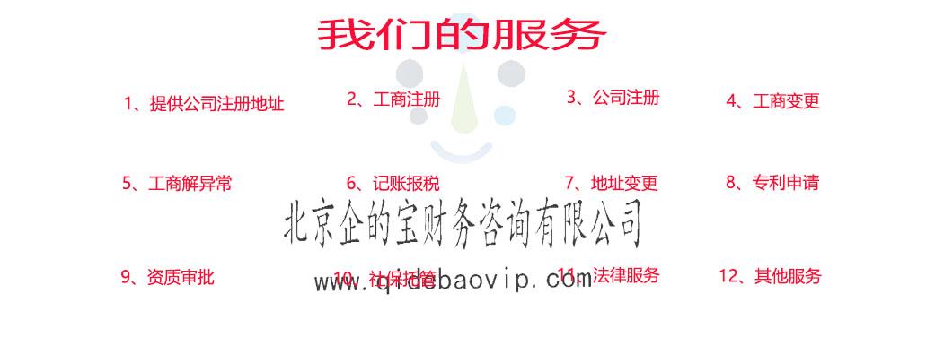海淀工商注册,地址变更,公司注册,工商解异常,专利申请,社保托管