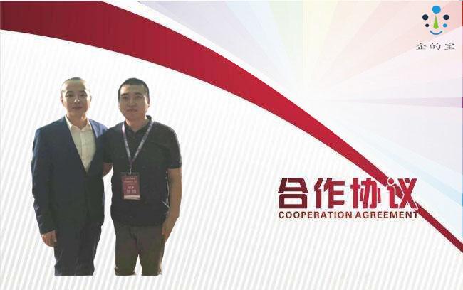 合作协议,资源共享,强强联合