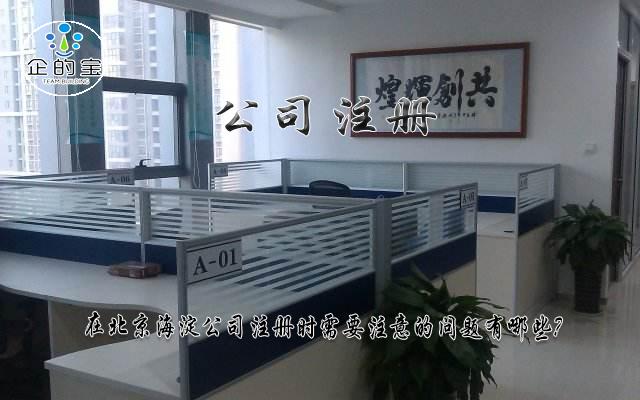 在北京海淀公司注册时需要注意的问题有哪些?