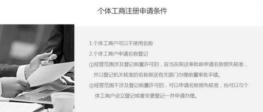 个体工商户注册、个体工商户注册条件