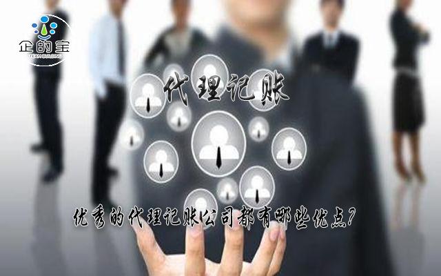 优秀的代理记账公司都有哪些优点?
