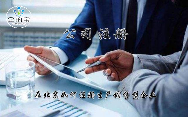 在北京如何注册生产销售型企业