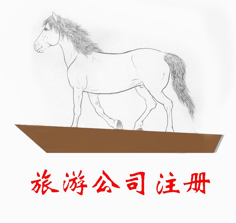 代理办理注册北京旅游公司