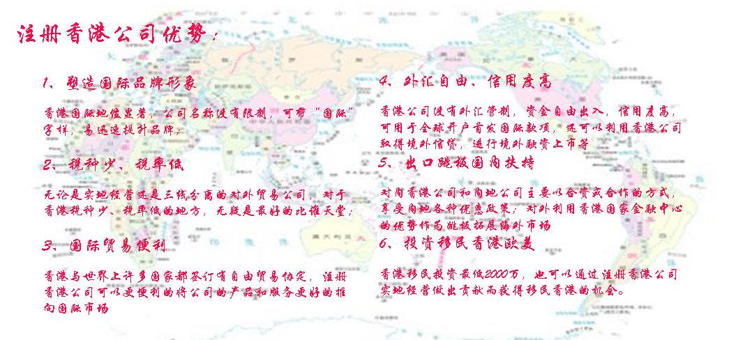 注册香港公司的优势、香港公司的好处