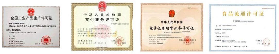 北京执照回收,公司执照类型