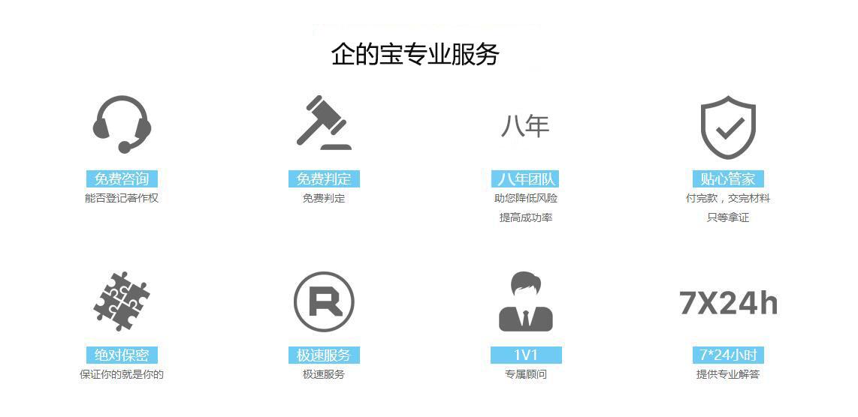 申请软件著作权,企的宝软件著作申请服务