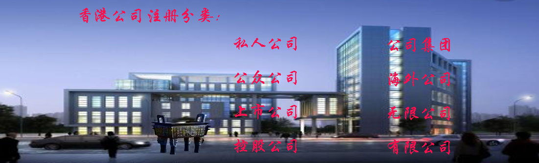 注册香港公司、注册香港分公司