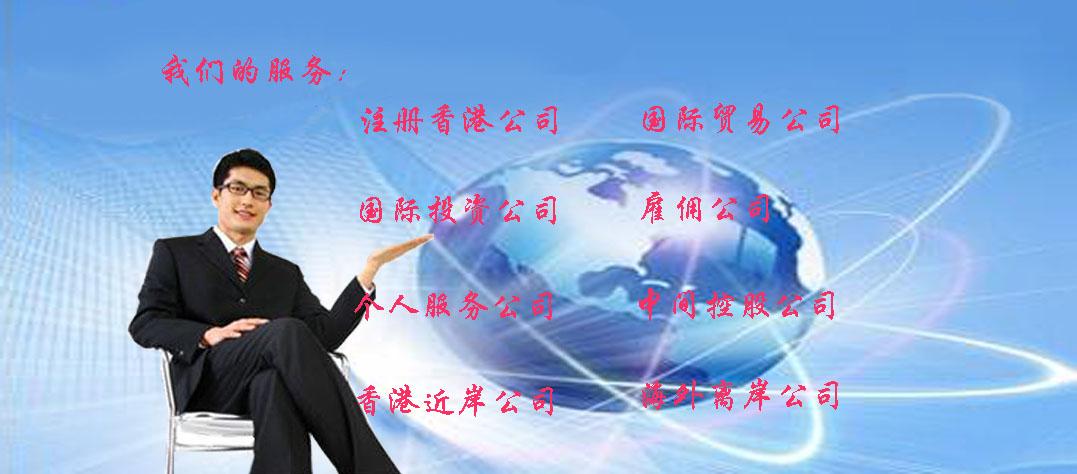 注册香港公司、香港公司分类