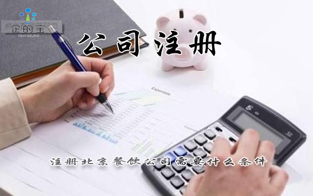 外资公司注册流程以及申请条件是什么