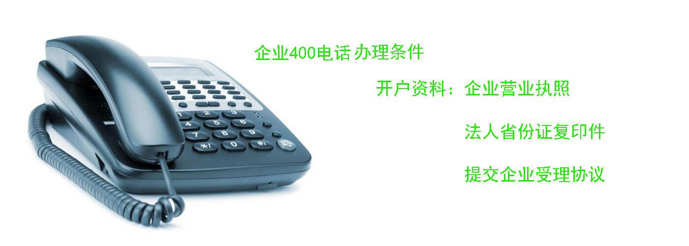 企业400电话办理条件